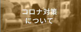 北海道のロケーション・コーディネータ   Works Location Clue